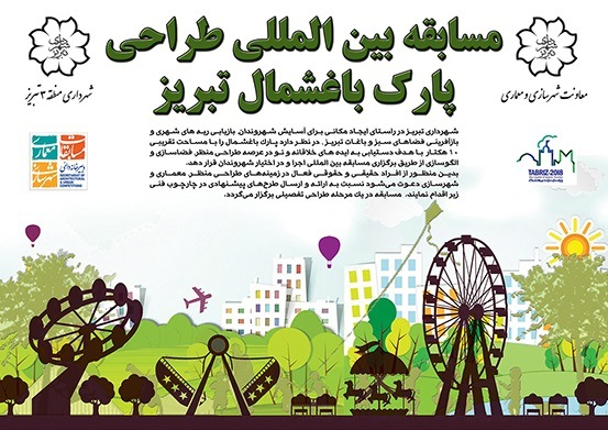 فراخوان مسابقه بینالمللی طراحی پارک باغ شمال تبریز
