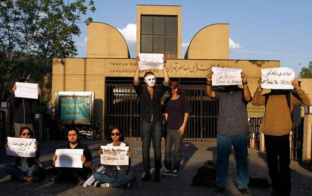 اعتراض به خصوصی سازی موزه هنرهای معاصر
