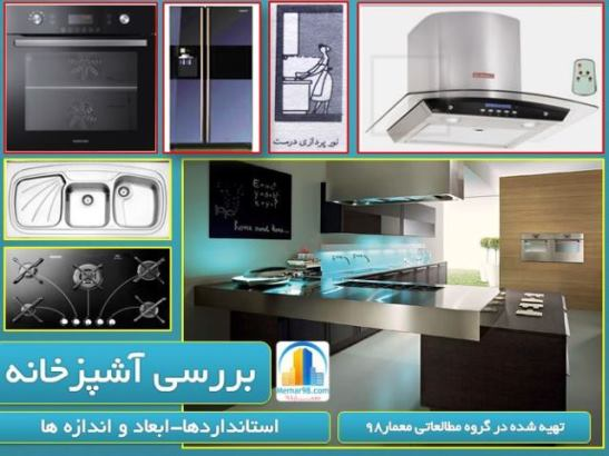 ضوابط و استانداردهای طراحی آشپزخانه