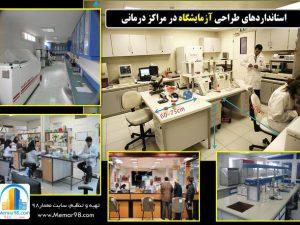 ضوابط طراحی آزمایشگاه در بیمارستان