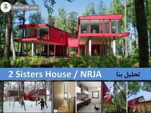 تحلیل معماری خانه دو خواهر