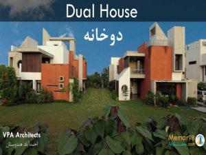 معماری خانه دوگانه احمدآباد