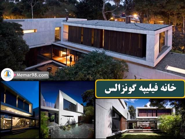 معماری خانه فیلیپه گونزالس