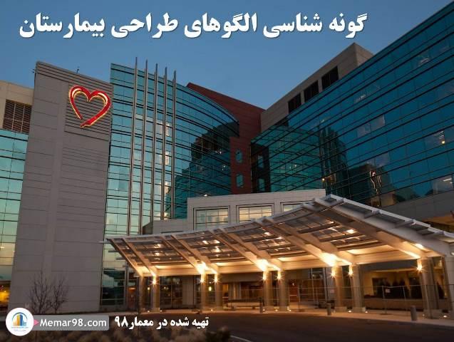 گونه شناسی و الگوهای طراحی بیمارستان