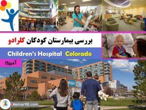 تحلیل بیمارستان کودکان کلرادو
