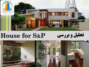 معماری نمونه خارجی تحلیل خانه S&P