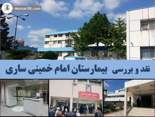 بررسی بیمارستان امام خمینی ساری