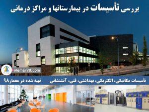 ضوابط طراحی تاسیسات بیمارستان