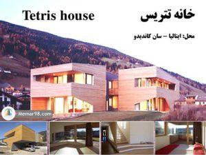 معماری خانه تتریس