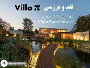 تحلیل و بررسی ویلا پی Villa π