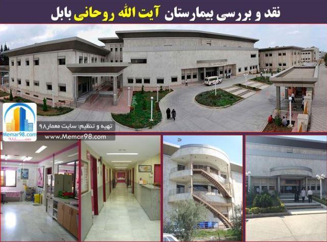 معماری بیمارستان آیت الله روحانی بابل