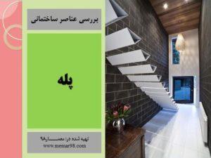 ضوابط و استانداردهای طراحی پله