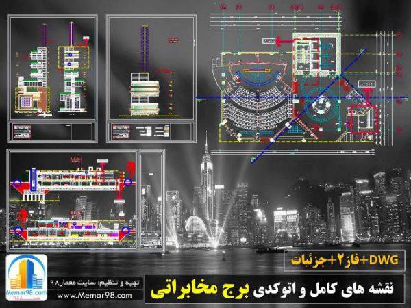 نقشه برج تجاری