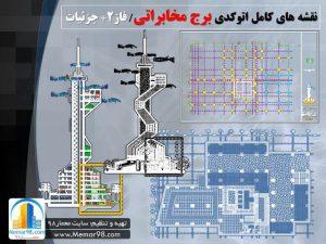 برج تجاری اداری
