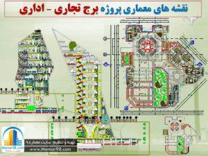 نقشه های اتوکدی برج