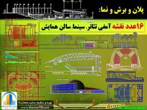 نقشه های اتوکدی آمفی تئاتر