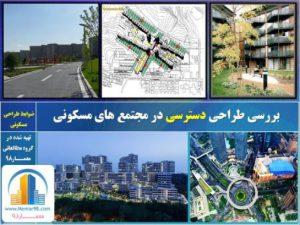 استانداردهای طراحی دسترسی ها در مجتمع های مسکونی