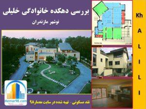 تحلیل دهکده خانوادگی خلیلی نوشهر
