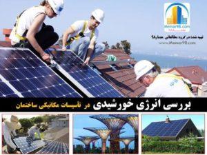 انرژی خورشیدی در تأسیسات ساختمان
