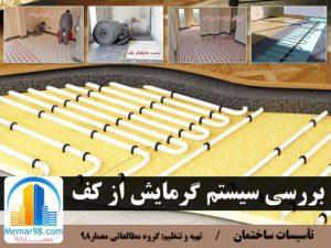 بررسی سیستم گرمایش از کف
