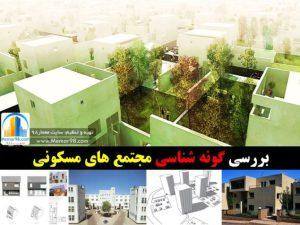 گونه شناسی مجتمع های مسکونی