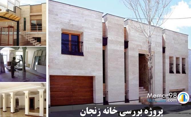 بازسازی و مرمت خانه زنجان