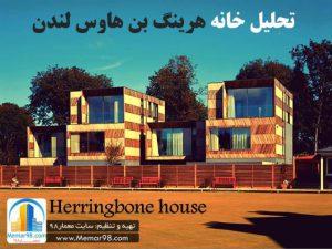 تحلیل خانه هرینگ بن