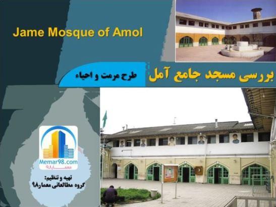 طرح مرمت و آسیب شناسی و احیای مسجد جامع آمل