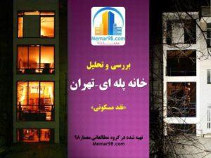 تحلیل پروژه خانه پله ای تهران