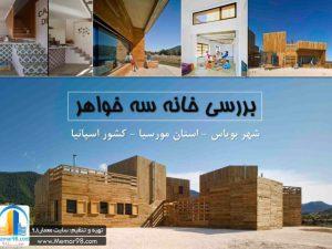 معماری یک خانه برای سه خواهر