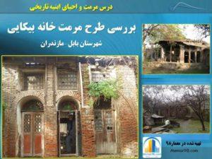 طرح مرمت خانه بیکایی در بابل
