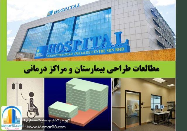 ضوابط و استانداردهای طراحی بیمارستان