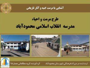 مدرسه انقلاب اسلامی محمود آباد