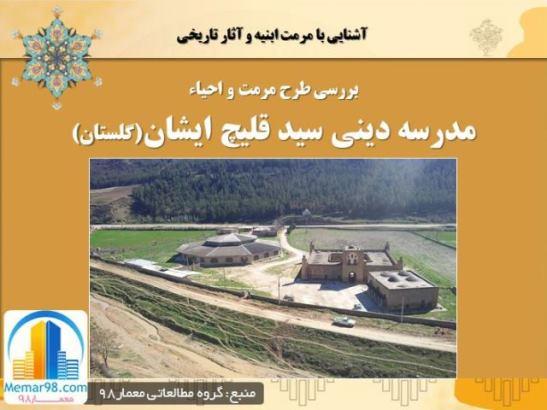 طرح مرمت مسجد-مدرسه کریم ایشان