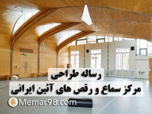رساله طراحی مرکز سماع و رقص های آیینی ایران