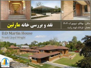 تحلیل خانه مارتین