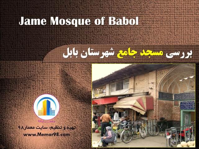 طرح مرمت مسجد جامع شهر بابل