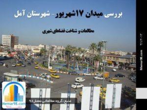 تحلیل میدان 17 شهریور آمل
