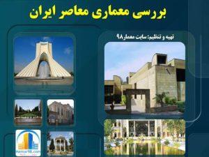 پروژه بررسی معماری معاصر ایران