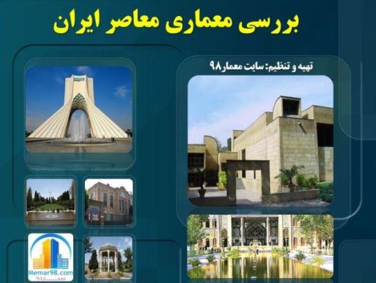 بررسی کامل معماری معاصر ایران