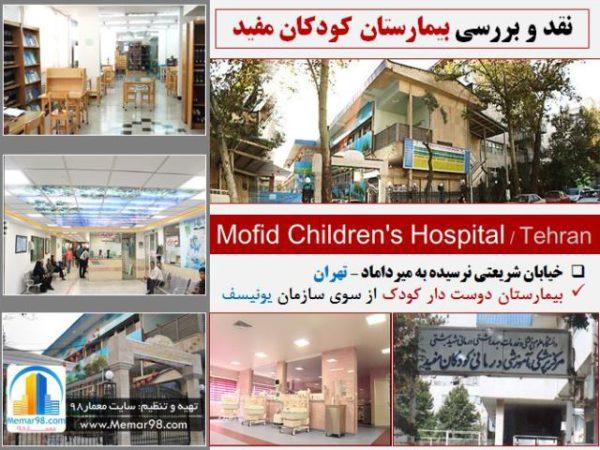 بیمارستان کودکان مفید
