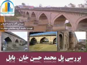 پروژه تحلیل پل محمد حسن خان بابل