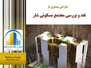 تحلیل و بررسی مجتمع مسکونی شار