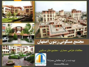 تحلیل مجتمع مسکونی زیتون اصفهان