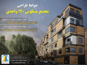 طراحی مجتمع های مسکونی 120 واحدی