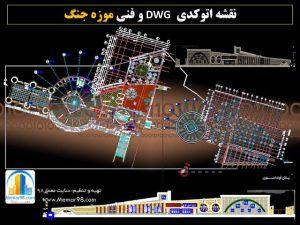 دانلود نقشه dwg موزه