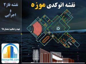 دانلود پلان معماری موزه