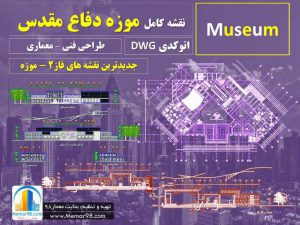 دانلود نقشه های اجرایی موزه