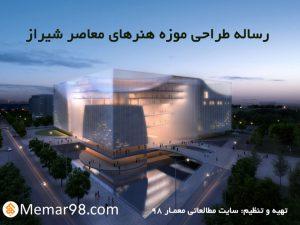 رساله طراحی موزه هنرهای معاصر شیراز
