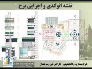 دانلود نقشه های طراحی برج